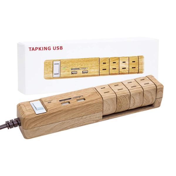 Fargo 木目調を愛する人たちが作り上げた、今まで誰も体験したことのない最高の電源タップ おしゃれ デザイン AC4個口 2.4A USB