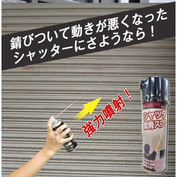 シャッター潤滑スプレー|fami-renovation