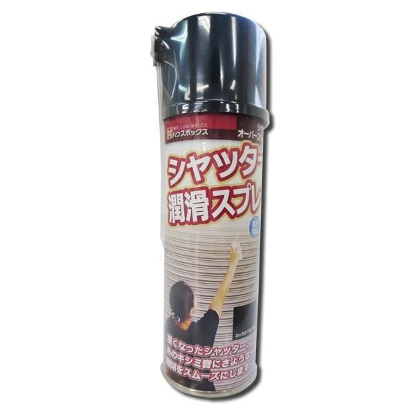 シャッター潤滑スプレー|fami-renovation|02