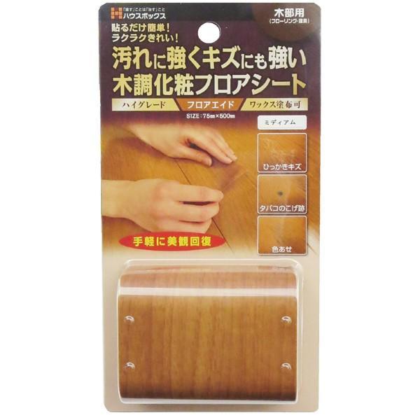 床フロアシート 貼るだけ簡単!ラクラクきれい!フロアエイド|fami-renovation|02
