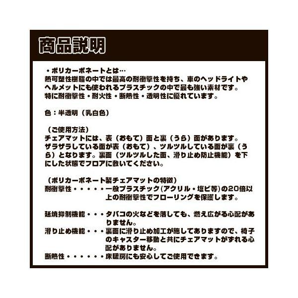 【大型】【訳あり 良品】チェアマット 透明 ポリカーボネート Mサイズ ゲーミングチェア 床保護・畳保護マット 在宅ワーク テレワークに最適![火曜・木曜発送]|fami-renovation|05