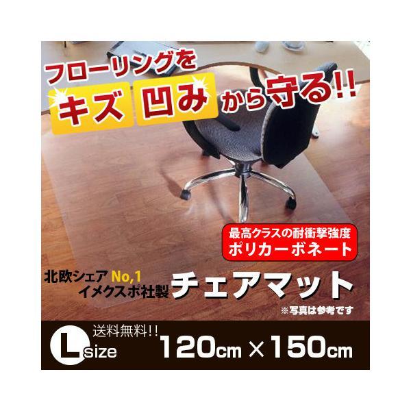 【大型】チェアマット 透明 ポリカーボネート Lサイズ