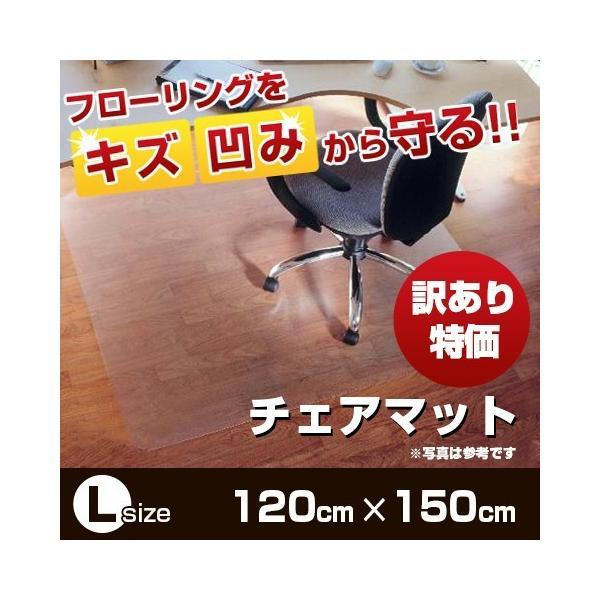 【大型】【訳あり 良品】チェアマット 透明 ポリカーボネート Lサイズ