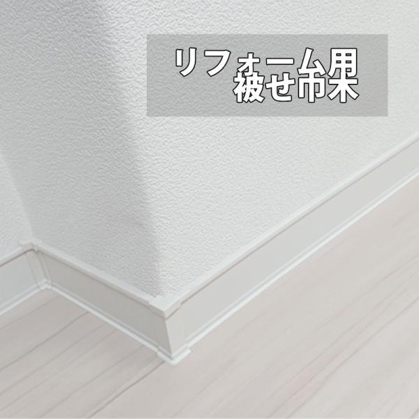 リフォーム用被せ巾木 フクビ巾木DIYセット|fami-renovation
