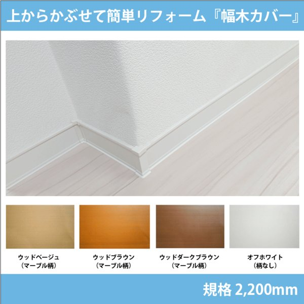 リフォーム用被せ巾木 フクビ巾木DIYセット|fami-renovation|03