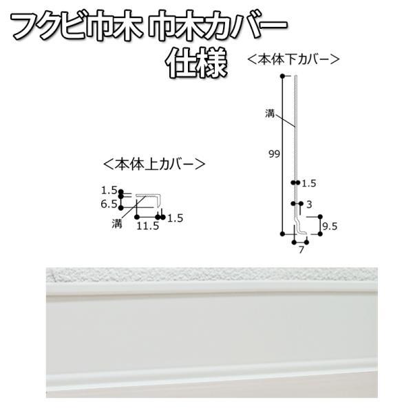 リフォーム用被せ巾木 フクビ巾木DIYセット|fami-renovation|04