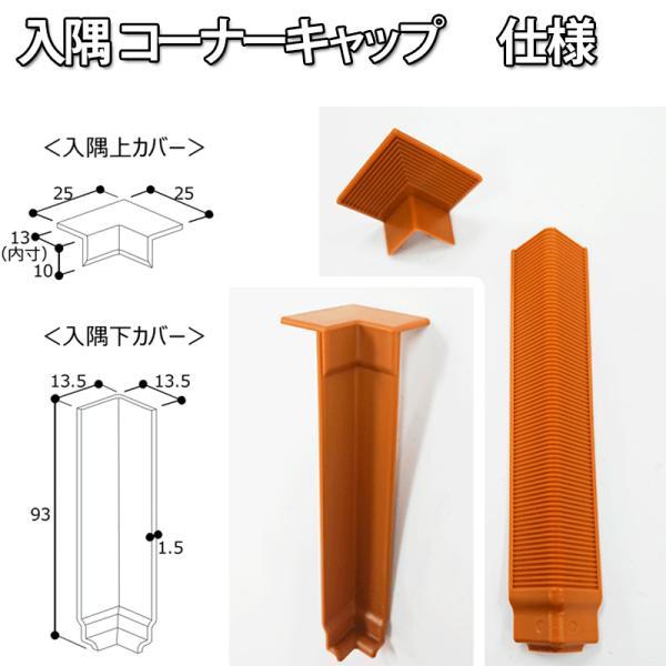 リフォーム用被せ巾木 フクビ巾木DIYセット|fami-renovation|05