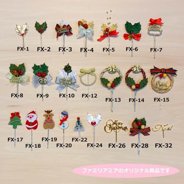 クリスマスケーキ 飾り  オーナメント FX-6  クリスマスベルがついた緑のヒイラギ (10本入)|familiamia|04