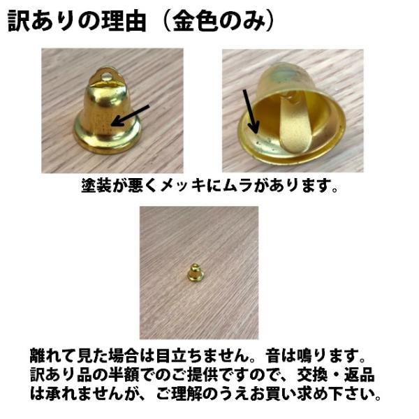訳あり ベル 24mm 金 銀 (1個)  クリスマス オーナメント 手芸材料|familiamia|04