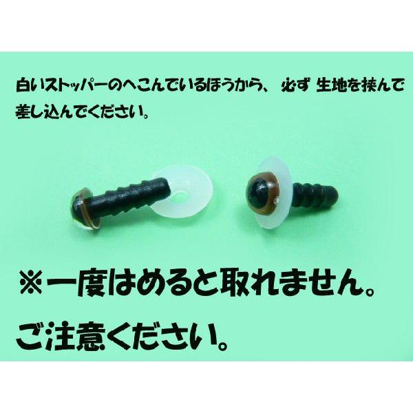 クリスタルアイ6mmワッシャー付(ストッパー10個セット)ブラウン 眼 目 目玉 鼻 eye 手芸材料|familiamia|03