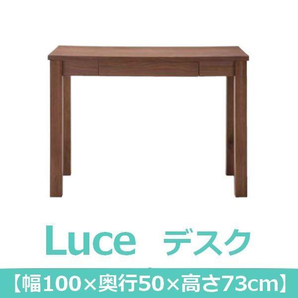 あずま工芸 Luce(ルーチェ) デスク 幅100cm 引出し付 ウォールナット EDM-3651