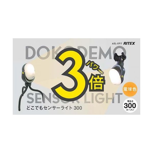 musashi(ムサシ) ライテックス LEDどこでもセンサーライト300 ASL-097