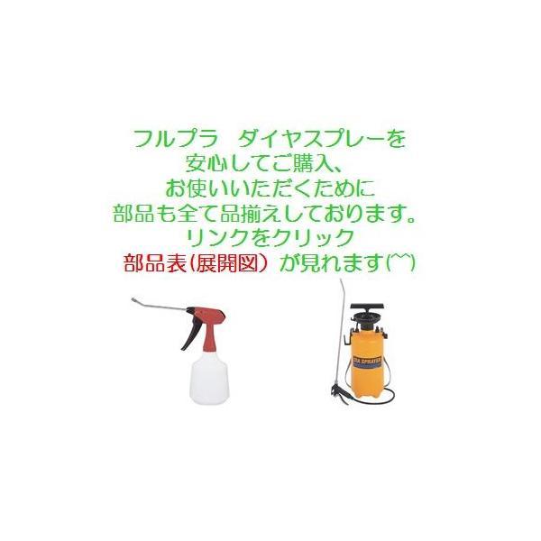 フルプラ ダイヤスプレー 2L用 単頭式 45cmノズル付 No.5200 family-tools 02