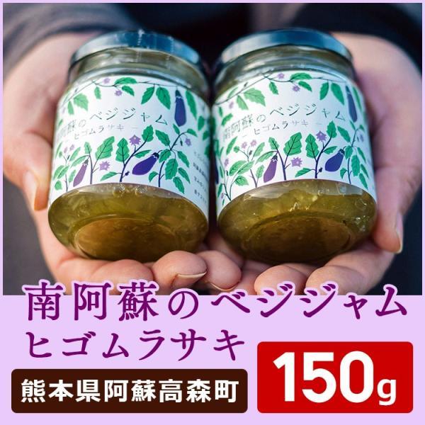 南阿蘇のベジジャムーヒゴムラサキー ジャム ギフト プレゼント お取り寄せグルメ ナス なす ナスジャム  お中元 手作り 茄子|familytree