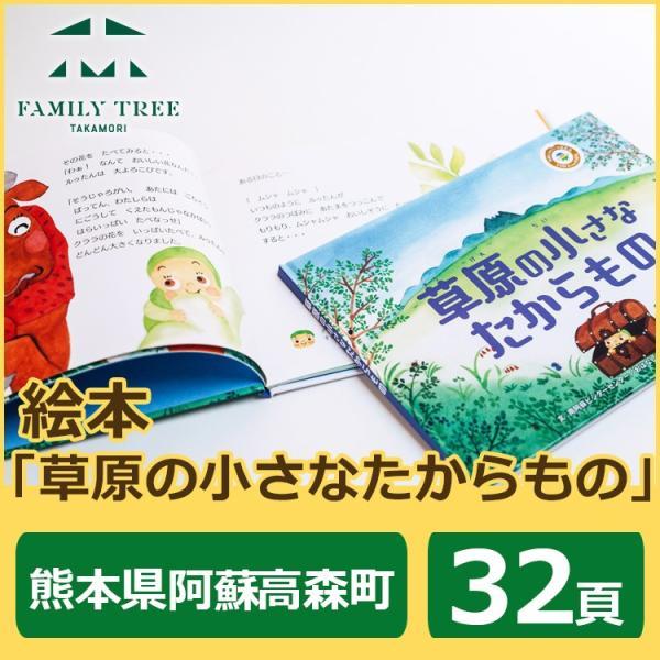 絵本「草原の小さなたからもの」|familytree