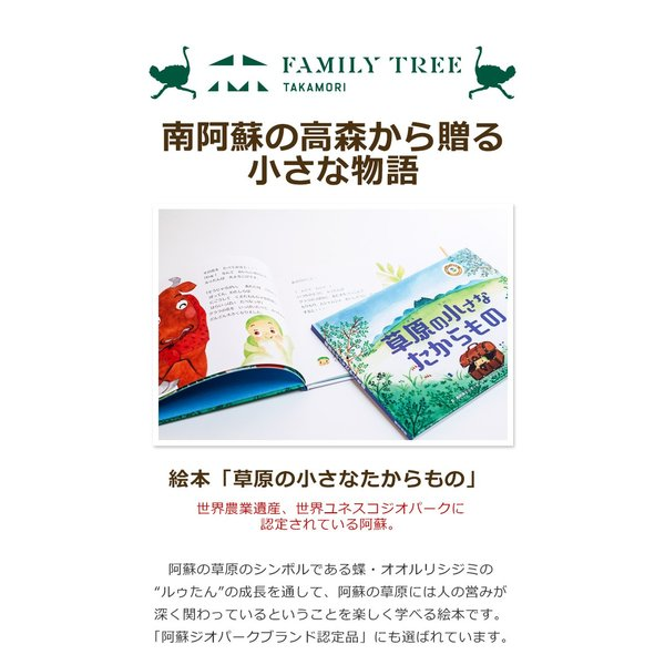 絵本「草原の小さなたからもの」|familytree|02