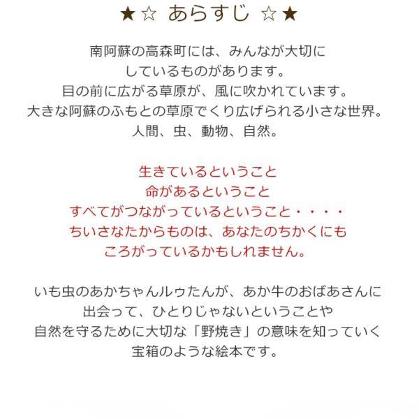 絵本「草原の小さなたからもの」|familytree|04
