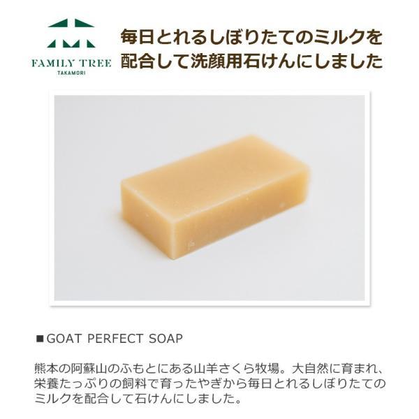 GOAT PERFECT SOAP|familytree|02
