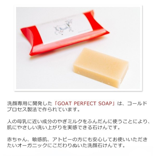 GOAT PERFECT SOAP|familytree|03