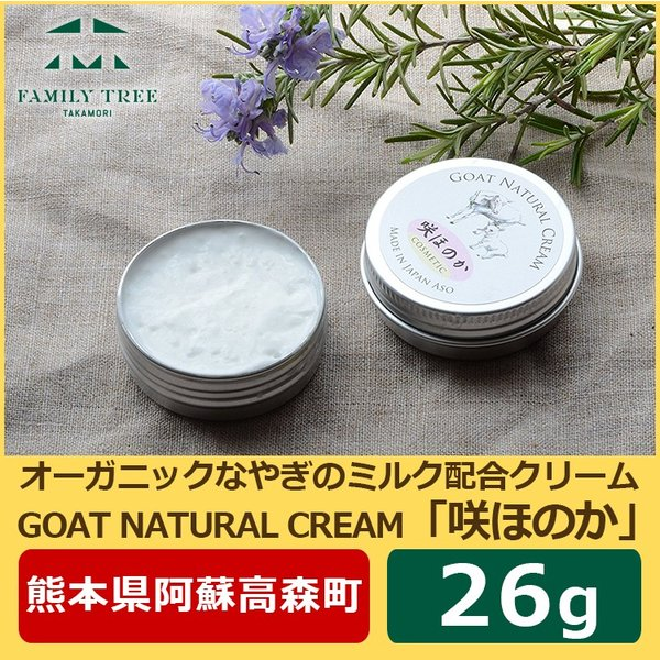 GOAT NATURAL CREAM「咲ほのか」|familytree