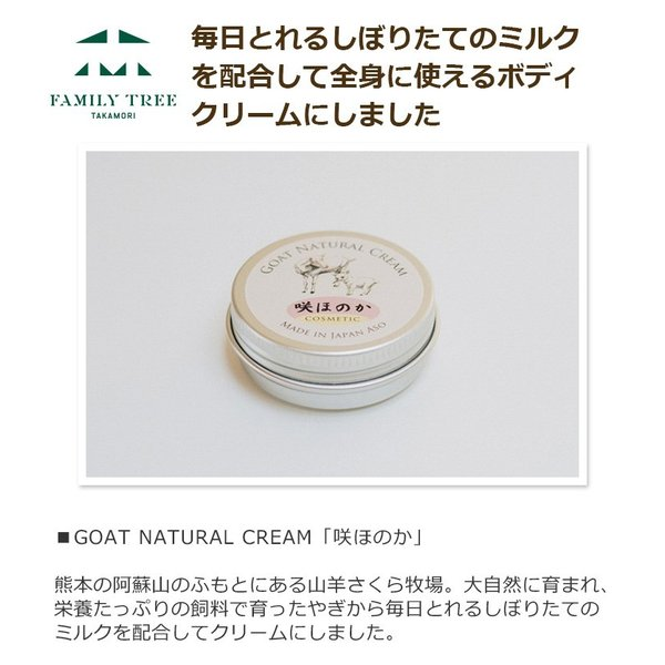 GOAT NATURAL CREAM「咲ほのか」|familytree|02