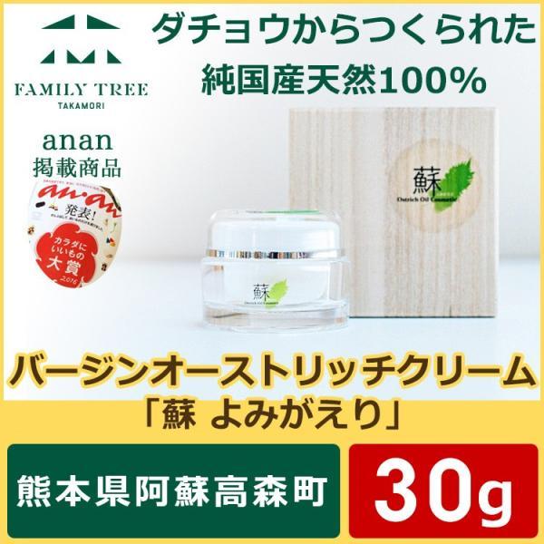 天然100%バージンオーストリッチオイル「蘇-よみがえり-」 Yオーストリッチクリーム|familytree