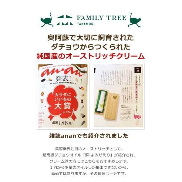 天然100%バージンオーストリッチオイル「蘇-よみがえり-」 Yオーストリッチクリーム|familytree|02