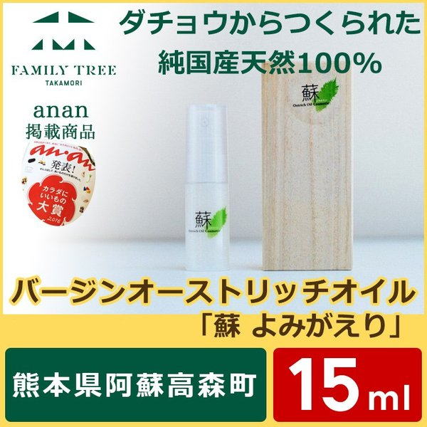 天然100%バージンオーストリッチオイル「蘇-よみがえり-」 Yオーストリッチオイル|familytree