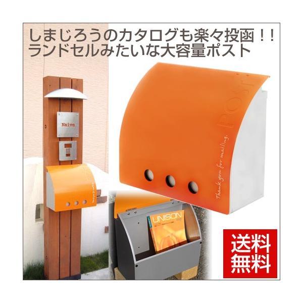 郵便ポスト ラッセルポストP10(オレンジ) 激安ポスト 激安郵便ポスト 郵便ポスト 壁付け