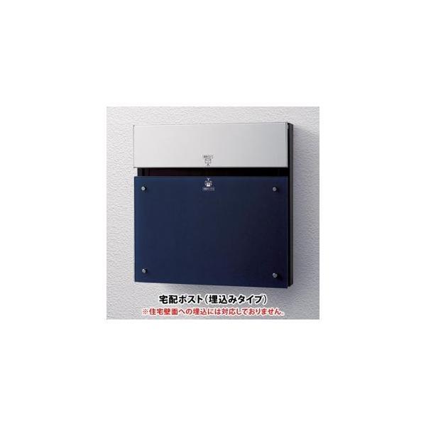 戸建て宅配ポスト コンボ-F CTCR2153D(ネイビーブルー色) / パナソニック 郵便ポスト 郵便受け 埋込み 宅配BOX 宅配ボックス PANASONIC