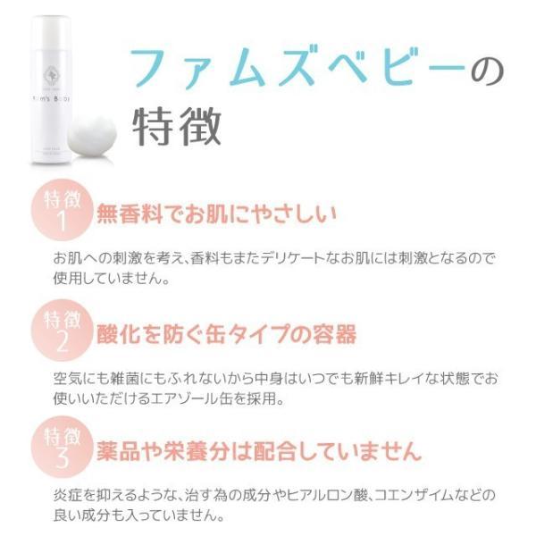 【公式】日本でただひとつ!赤ちゃんの肌トラブルにはコレ!1本で保湿&保護。バリア・スキンケア『ファムズベビー / Fam's Baby』|famsbaby-official|13