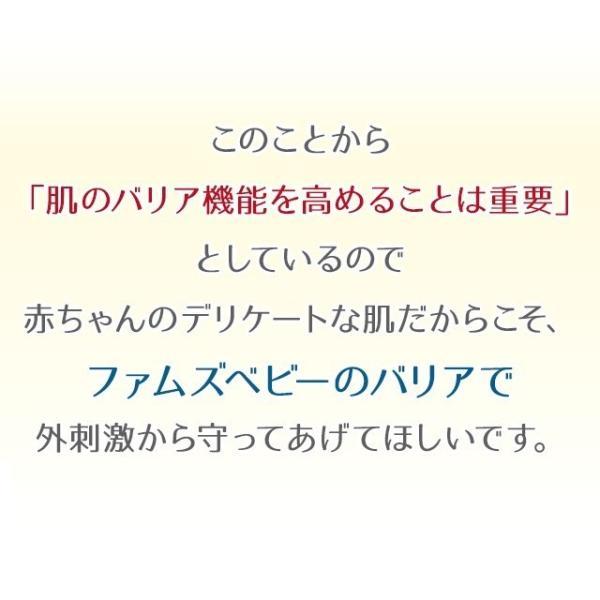 【公式】日本でただひとつ!赤ちゃんの肌トラブルにはコレ!1本で保湿&保護。バリア・スキンケア『ファムズベビー / Fam's Baby』|famsbaby-official|16