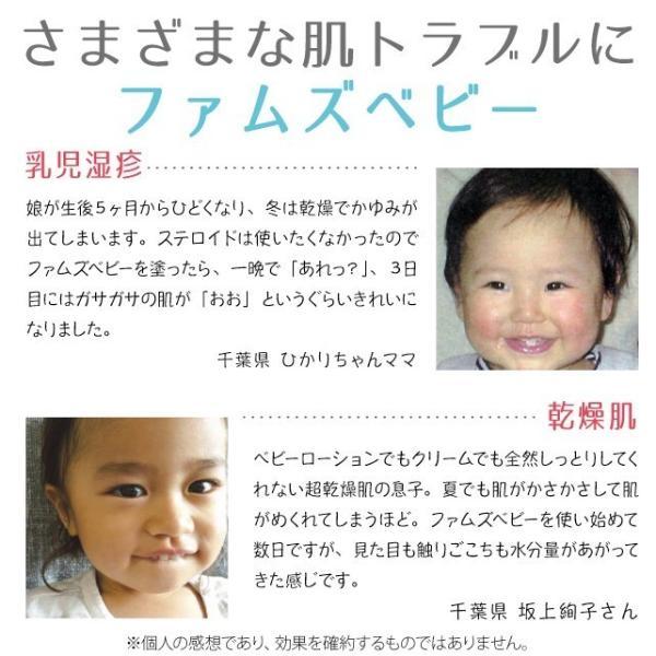 【公式】日本でただひとつ!赤ちゃんの肌トラブルにはコレ!1本で保湿&保護。バリア・スキンケア『ファムズベビー / Fam's Baby』|famsbaby-official|06