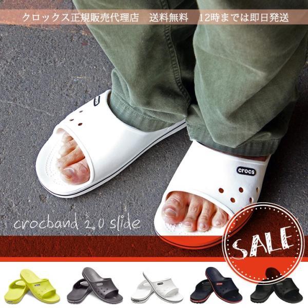 クロックス サンダル crocs クロックバンド2.0 スライド crocband2.0 slide スポーツサンダル 上履き オフィス スリッパ 事務 メンズ レディース 204108|famshoe