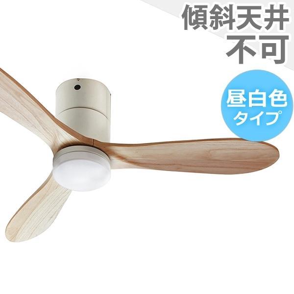 RoomClip商品情報 - JAVALO ELF Modem Collection REAL wood blades JE-CF004M WH 薄型 軽量 LED 大風量 調光 簡易取付 阪和 ホワイト シーリングファン ライト WCE-004