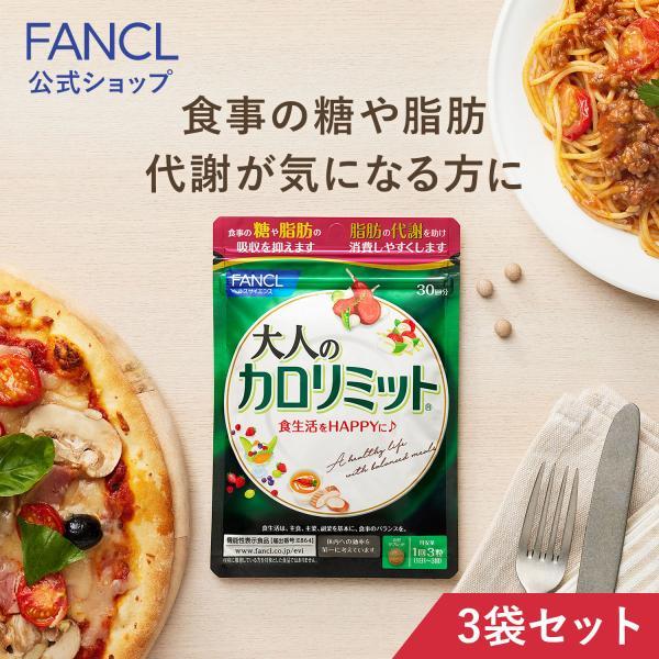 (ポイント7倍) 大人のカロリミット 約90回分 徳用3袋セット サプリメント ダイエット サポート 健康 桑の葉 ファンケル FANCL 公式の画像
