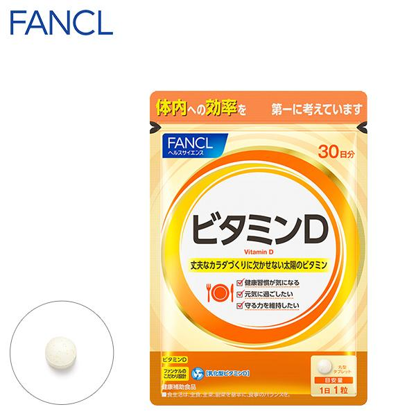 ビタミンD 約30日分 サプリメント サプリ ビタミンサプリ ビタミン ビタミンdサプリ 健康 ファンケル 栄養サプリ 男性 女性 FANCL 公式