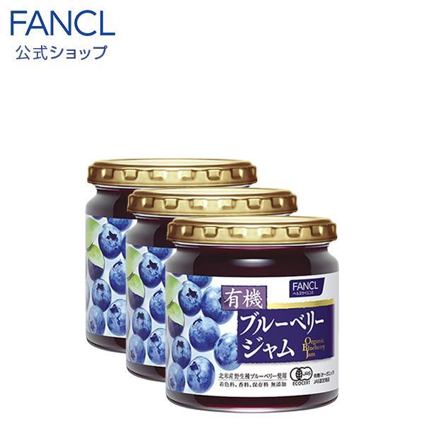有機ブルーベリージャム 3個 ジャム ブルーベリー ブルーベリージャム フルーツジャム 果物 美味しい 食べ物 果実 ファンケル FANCL 公式