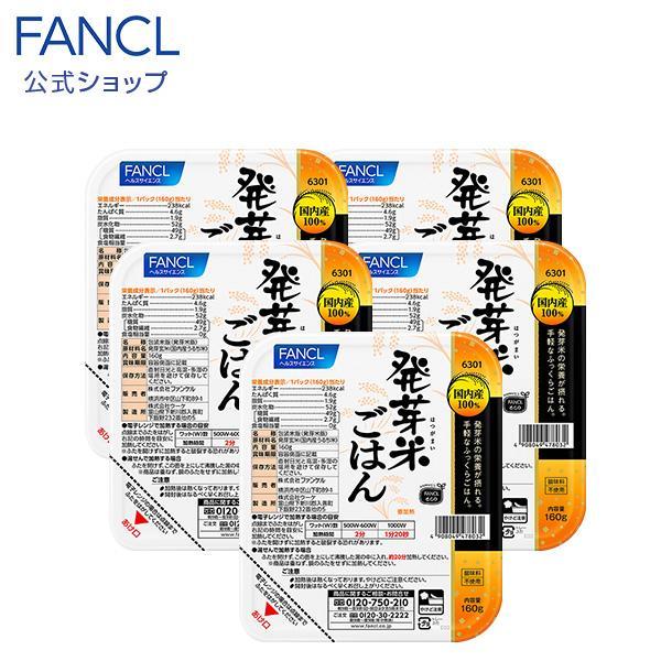 発芽米 パックごはん 発芽米ごはん 1袋 (160g×5パック) 玄米 発芽玄米 レトルト 玄米ご飯 パック ファンケル FANCL 公式