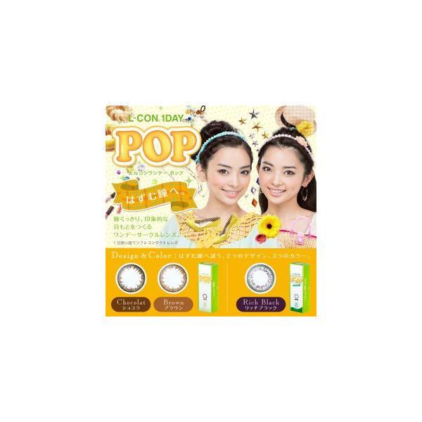 カラコン エルコンワンデー ポップ プレミアム 1箱5枚 L-CON 1DAY POP Premium 度あり 度なし 1day|fancykarakon