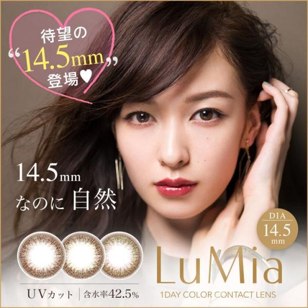 カラコン ルミア ワンデー 1箱10枚 Lumia 1day 送料無料 マスク付 カラーコンタクト 森絵梨佳 度あり 度なし fancykarakon