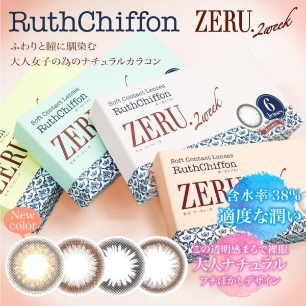 カラコン ルースシフォン ゼル 2ウィーク 1箱6枚 送料無料 マスク付  RuthChiffon zeru 2week 度あり 度なし fancykarakon