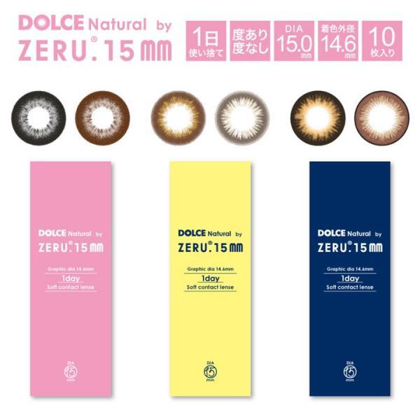 カラコン ドルチェ ナチュラル バイ ゼル ワンデー 1箱10枚 送料無料 マスク付 度あり 度なし カラーコンタクト|fancykarakon