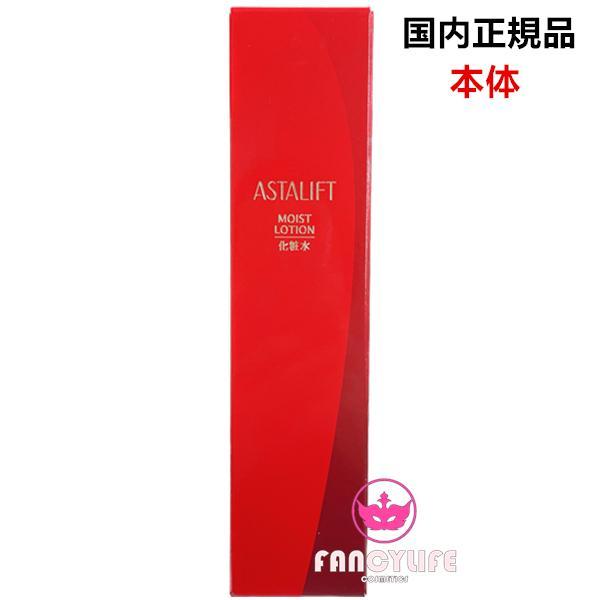 国内正規品 富士フイルムアスタリフトモイストローション130ml化粧水本体