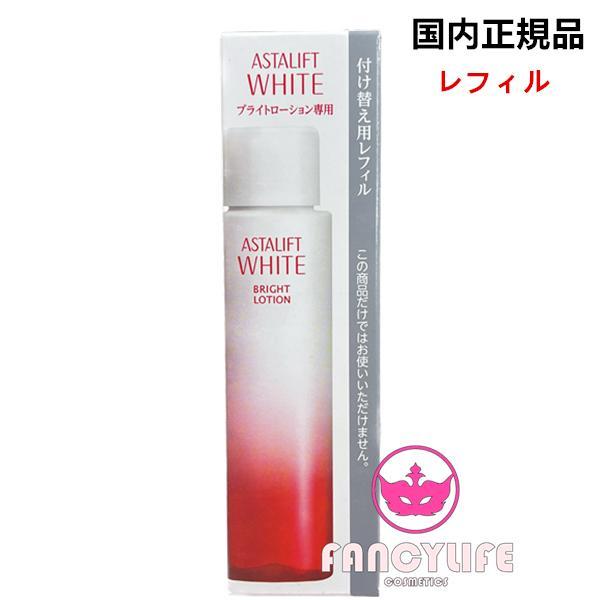 国内正規品 富士フイルムアスタリフトASTALIFTホワイトブライトローション〈付け替えレフィル〉130ml美白化粧水
