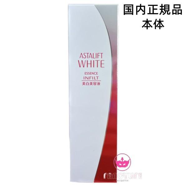 国内正規品 富士フイルムアスタリフトASTALIFTホワイトエッセンスインフィルト30ml美白美容液本体