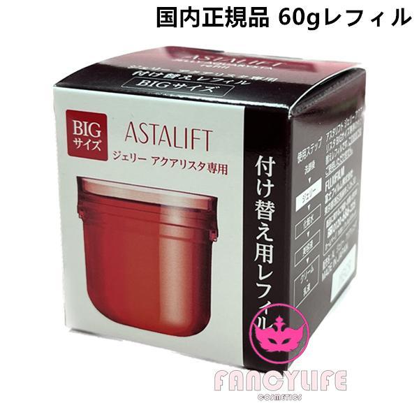 国内正規品 富士フイルムアスタリフトジェリーアクアリスタ60gレフィルジェリー状先行美容液