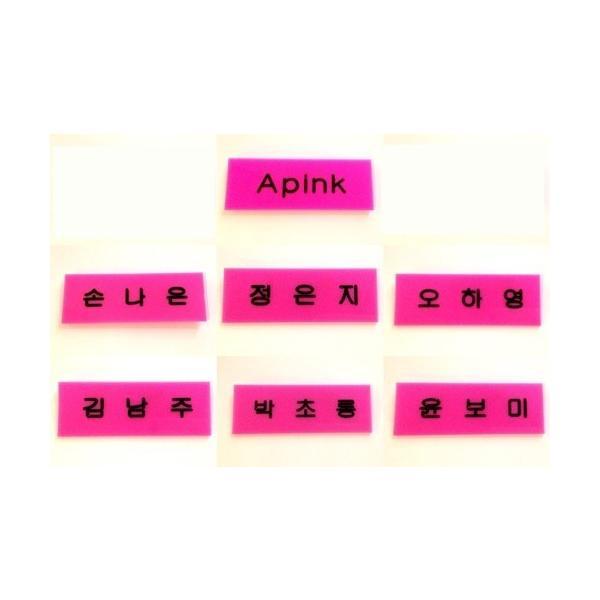 APINK apink(エーピンク)名札|fani2015