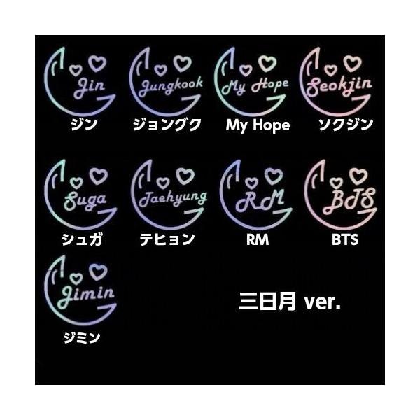 BTS 防弾少年団 (三日月ver.) ペンライトステッカー【メール便可】|fani2015|02