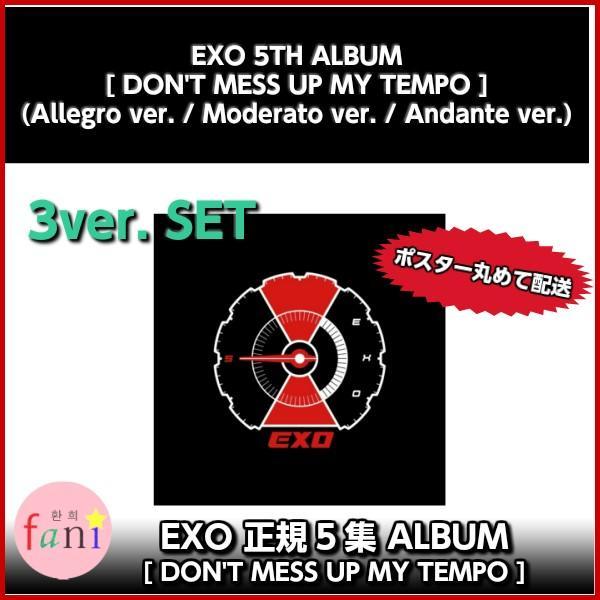 【宅配便指定商品】EXO 正規5集[ DON'T MESS UP MY TEMPO ]   ( Allegro+ Moderato+ Andante ver.) 3ver.SET   【ポスター付き】|fani2015